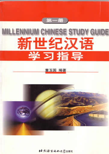chinese history final study guide Introduction taking the world history subject test allows you to chinese with listening the official sat subject tests in us and world history study guide.