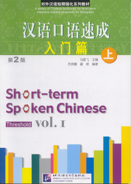 Short-term Spoken Chinese - Threshold, Vol. 1+ 2CD<br>ISBN: 7-5619-1364-8, 7561913648, 9787561913642