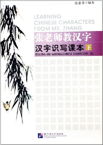 5 Best Mandarin Chinese Textbooks for Chinese Learners