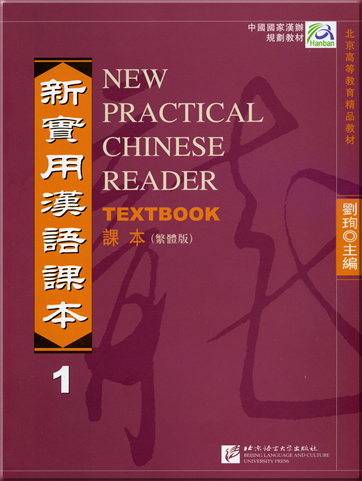 Aprender Mandarín - New Practical Chinese Reader