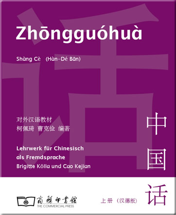 --Zhōngguóhuà / Zhongguohua Volume 1 (German annotations, with CD)<br>ISBN: 978-7-100-05964-0, 9787100059640, 978-3-905816-11-2, 9783905816112