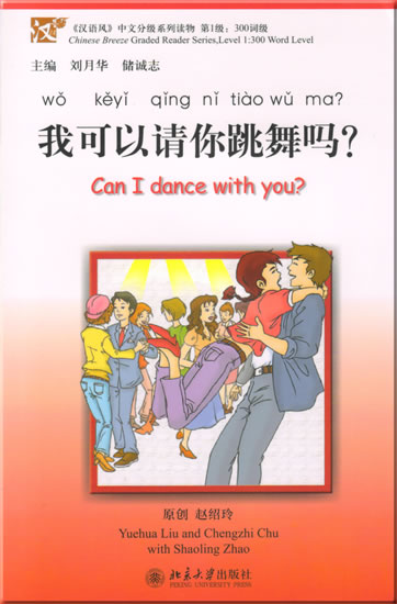 Chinese Breeze Graded Reader Series, Level 1 (300 words) - Can I dance with you? (+ 1 MP3-CD)<br>ISBN: 978-7-301-13714-7, 9787301137147