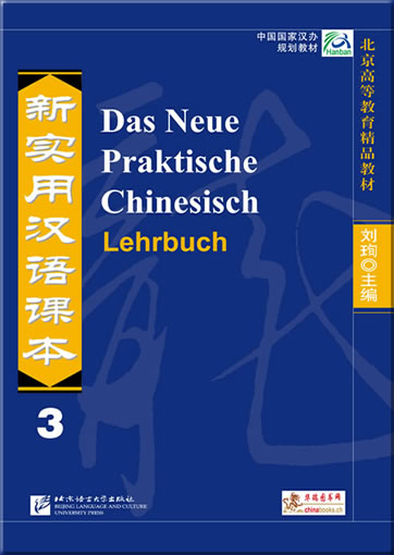 1_Das Neue Praktische Chinesisch, Lehrbuch 3 (WITHOUT CDS) (German edition of New Practical Chinese Reader series)<br>ISBN:978-3-905816-39-6, 9783905816396