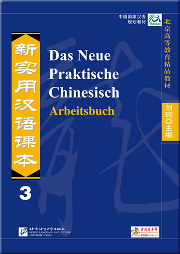 1_Das Neue Praktische Chinesisch, Arbeitsbuch 3 (WITHOUT CDS) (German edition of New Practical Chinese Reader series)<br>ISBN:978-3-905816-40-2, 9783905816402