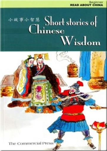 chinese short stories with pinyin pdf