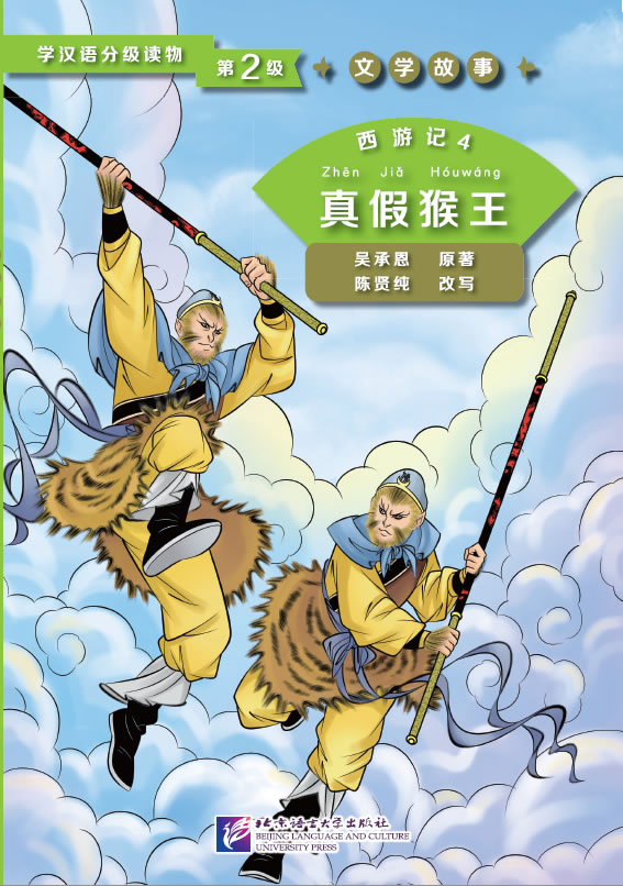 Graded Readers for Chinese Language Learners (Level 2) Literary Stories - Journey to the West (4) The Real and Fake Monkey King<br>ISBN: 978-7-5619-4464-6, 9787561944646