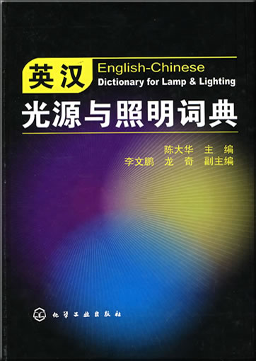English-Chinese Dictionary for Lamp & Lighting ( Englisch-Chinesisches