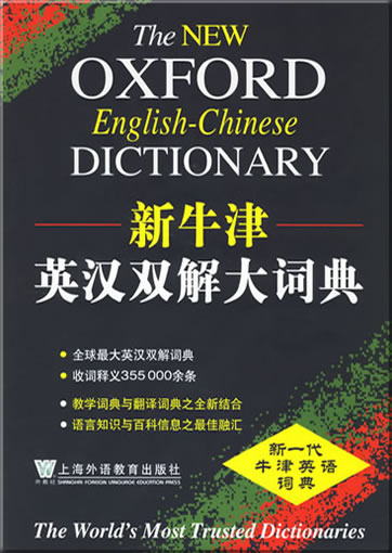 chinese dictionary writing Online translation for chinese to traditional english and there are two standard forms used in writing the first english dictionary was published in.