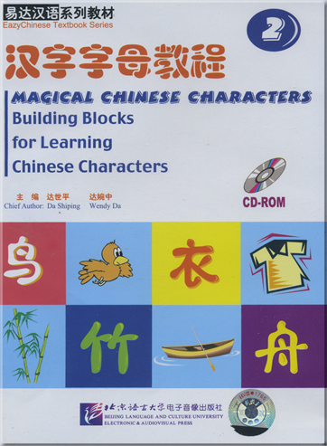 Magical Chinese Characters Building Blocks