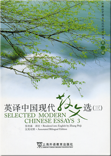 bilingual chinese essay literature modern selected series zhou zuoren Buy selected essays of zhou zuoren (bilingual series on modern chinese literature) bilingual by zuoren zhou, david e pollard (isbn: 9789629961985) from amazon's book store.
