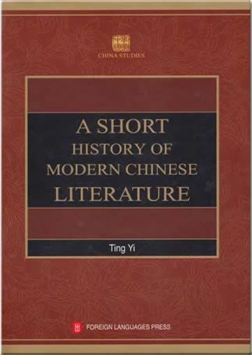 The History of Chinese Literature
