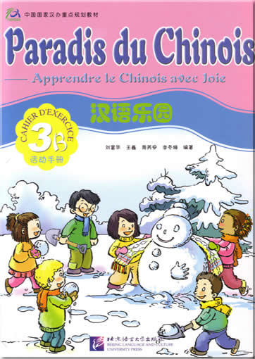 Paradis du Chinois - Apprendre le Chinois avec Joie (French version)  Cahier d'exercice 3B<br>ISBN: 7-5619-1710-4, 7561917104, 9787561917107