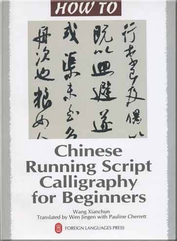 How To Chinese Running Script Calligraphy For Beginners