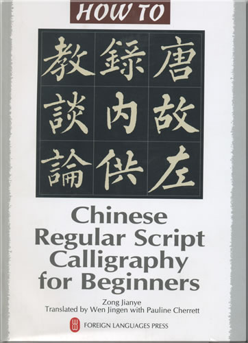 how to write names in chinese