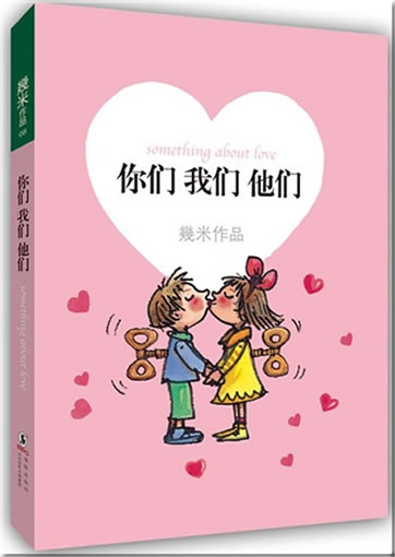 Jimi (Jimmy Liao): Nimen women tamen (something about love)<br>ISBN:978-7-5110-0978-4, 9787511009784