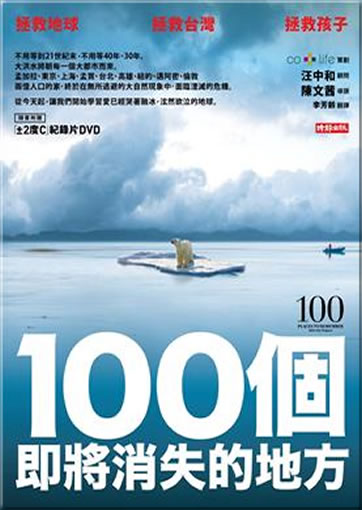 100 ge jijiang xiaoshi de difang (100 Places to Remember Before They Disappear, with DVD)<br>ISBN: 978-957-13-5180-3, 9789571351803