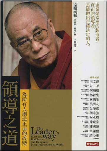 The Leader's Way - Business, Buddhism and Happiness in an Interconnected World (chinesische Ausgabe in Langzeichen)<br>ISBN: 978-957-13-5127-8, 9789571351278