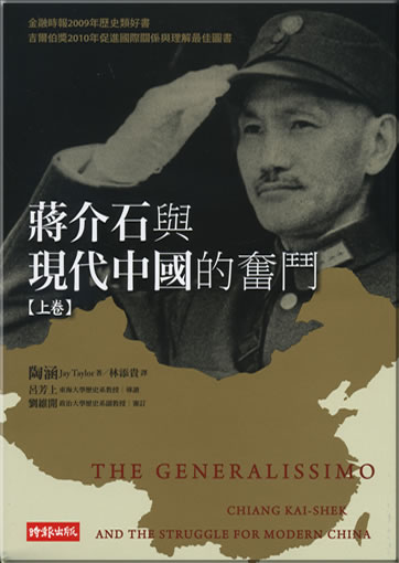 The Generalissimo - Chiang Kai-shek and the Struggle for Modern China (chinesische Ausgabe in Langzeichen)<br>ISBN: 978-957-13-5172-8, 9789571351728