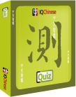 iqchinese_quiz