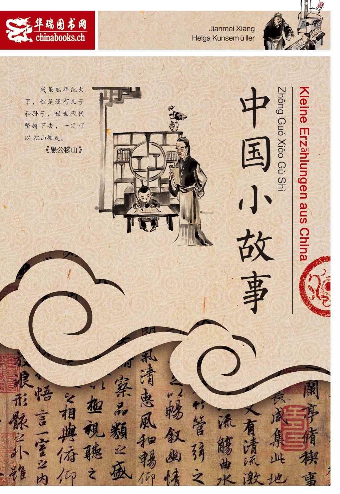 chinabooks.ch - chinese books & dvd