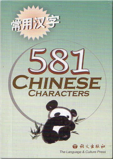 581 Chinese Characters<br>ISBN:7-80184-710-5, 7801847105, 9787801847102