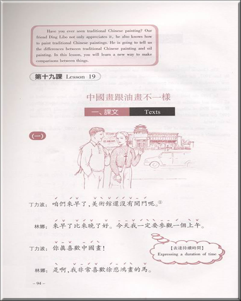 Workbooks new practical chinese reader 2 workbook : New Practical Chinese Reader Vol.2 - Textbook (Traditional Chinese ...