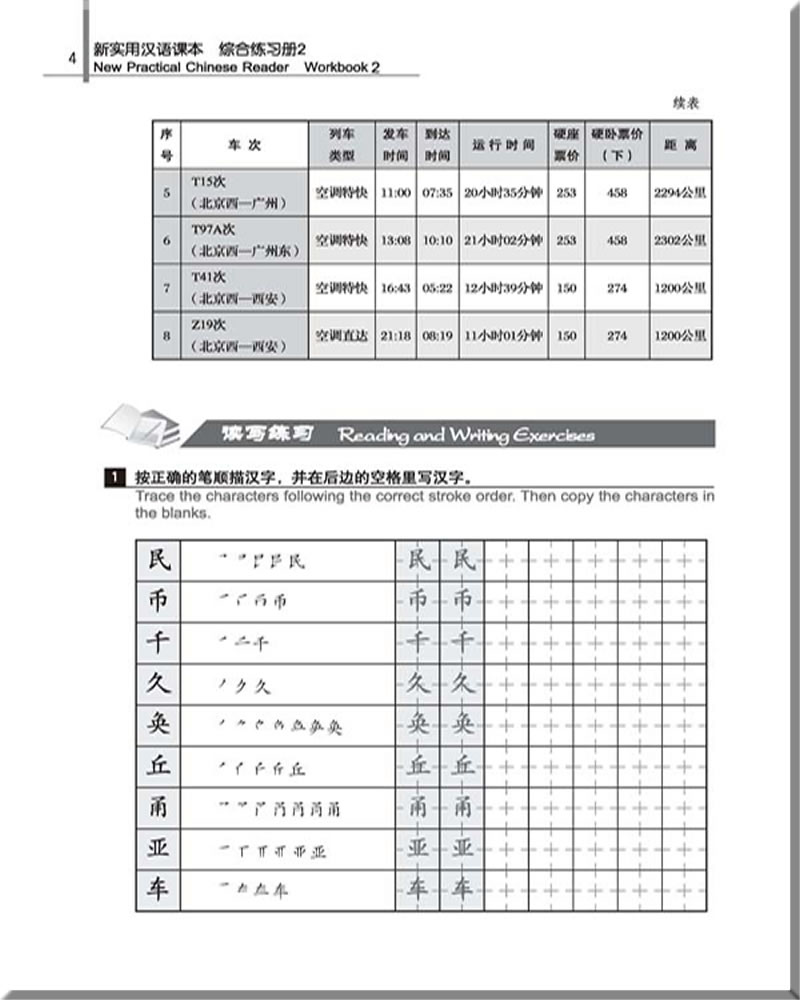 Workbooks new practical chinese reader 2 workbook : NEW PRACTICAL CHINESE READER (2nd Edition) WORKBOOK 2 (+ 1 MP3-CD ...